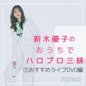 新木優子のおうちでハロプロ三昧①おすすめライブDVD編