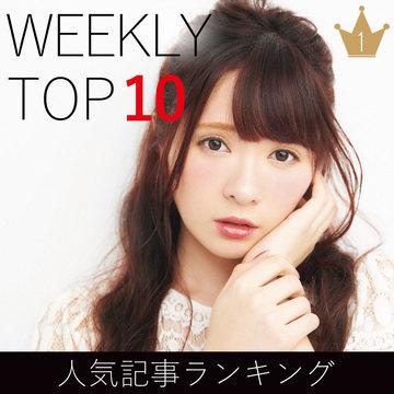 先週の人気記事ランキング|WEEKLY TOP 10【6月30日~7月7日】