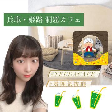 【 カフェ 】兵庫・姫路 洞窟カフェ