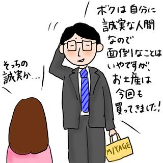 vol.80 「誠実な人がこんな事する?」【ケビ子のアラフォー婚活Q&A】