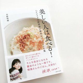 【新刊】女優&タレントさんたちからの指名多数、ヘアメイク中野明海さんのレシピ集