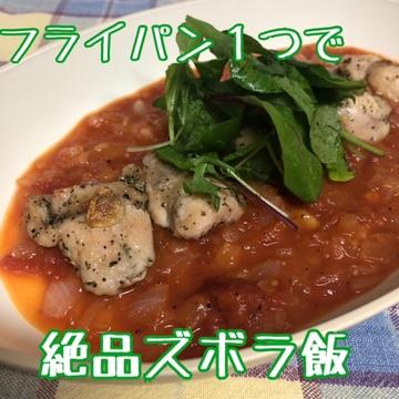 [超簡単]フライパン1つでおしゃれチキン[レシピ]