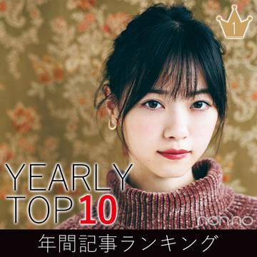 2018年の年間人気記事ランキング★ファッション部門ベスト10!
