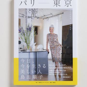【好評発売中】「パリ-東京 今日、今を生きる、美しい人 島田順子」