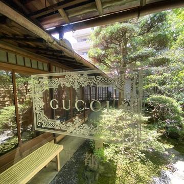 京都旧川崎邸「グッチバンブーハウス」にてグッチの世界観を堪能!!