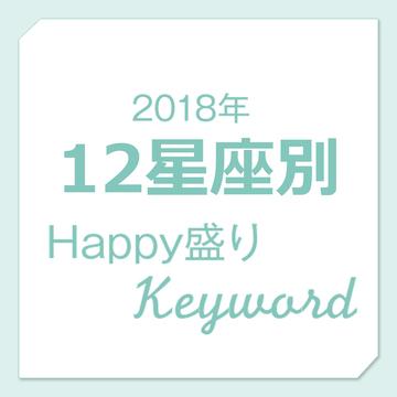 2018年12星座占い★ラッキーグッズやスイーツのキーワードを発表!