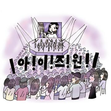 K-POPの掛け声が揃うのは、公式から発表されてるから!【ケーポペンのつぶやき】