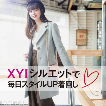 新川優愛の淡色チェスターコート+4着で毎日スタイルUP着回し