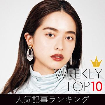 先週の人気記事ランキング|WEEKLY TOP 10【11月8日~11月14日】