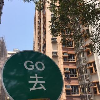 旧式香港探し ー 道路標識編