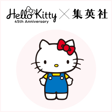 集英社11誌とハローキティのスペシャルコラボ付録が完成!
