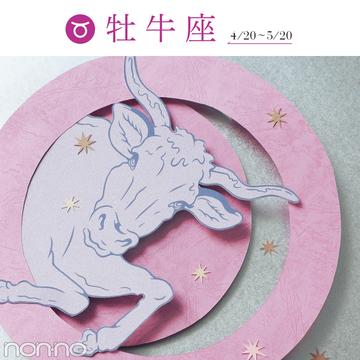 2019年 12星座別最強星占い★牡牛座の運勢