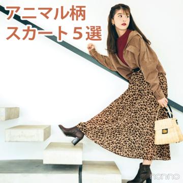 2019秋冬トレンド★ アニマル柄スカートの正解コーデ5選!