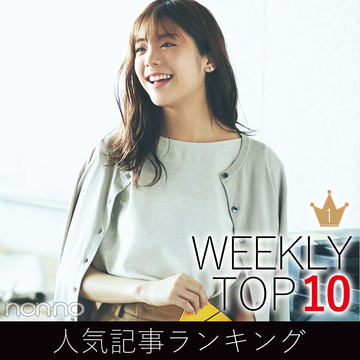 先週の人気記事ランキング WEEKLY TOP 10【6月7日~6月13日】