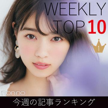 先週の人気記事ランキング|WEEKLY TOP 10【9月2日~9月8日】