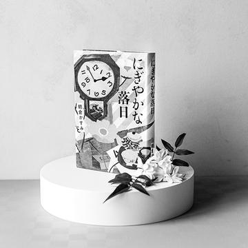 """第4回「文芸エクラ大賞」大賞発表!女性が女性のために選ぶ""""今年の本""""は?"""