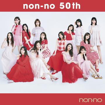 ノンノモデルズ総出演! 「non-no 50th Thanks Party」が10月17日You Tubeにて配信決定!