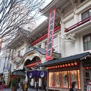 伝統芸能に触れる2020年。歌舞伎初め。~初春歌舞伎~_1_3