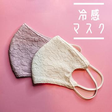 接触冷感マスク、可愛い&高機能&コスパで選ぶならコレ!【ウェブディレクターTの可愛い雑貨&フードだけ。】