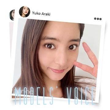新木優子の「いつか買いたいもの」【MODELS' VOICE①】