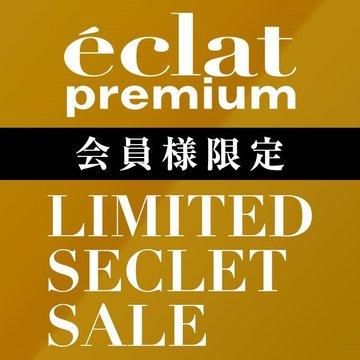 【会員様限定】eclat premium LIMITED SECLET SALE本日より開催 eclat掲載品・人気ブランド多数