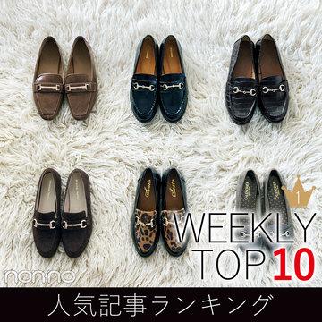 先週の人気記事ランキング|WEEKLY TOP 10【10月27日~11月2日】