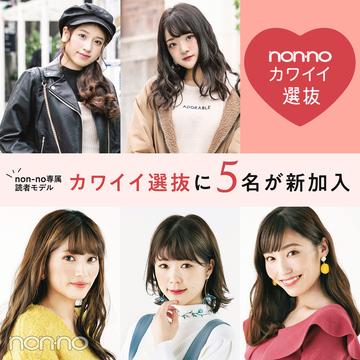 ノンノ専属読者モデル・新加入5人の初投稿をチェック!【カワイイ選抜】