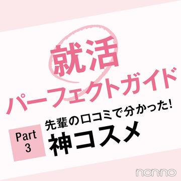 口コミでわかった★ 就活の神コスメ最新9選!【就活ノンノ】