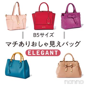 B5サイズのフェミニンバッグ5選♡ マチありで収納力も折り紙つき!【通勤バッグ&通学バッグ】
