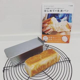 #生米パン 生のお米が美味しいもちもちパンになる