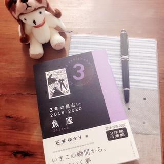 10年めの石井ゆかりさん手帳+アロマ