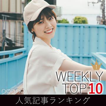 先週の人気記事ランキング|WEEKLY TOP 10【7月14日~7月20日】