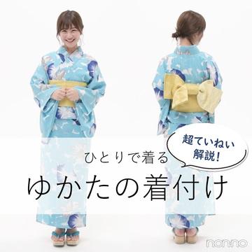初めての着付け&ゆかたと帯のおしゃれコーデまとめ【ゆかたの着付けと髪型】