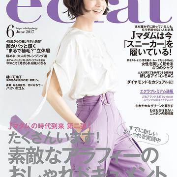 エクラ6月号、本日発売!