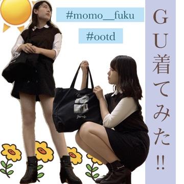 【学校コーデ】GUで買った服を着てみた!!