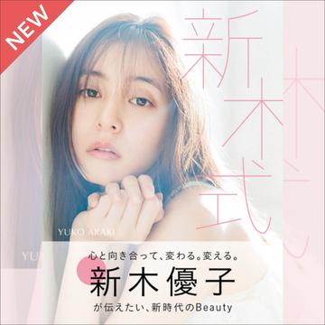 新木優子、初のビューティスタイルブック発売決定!