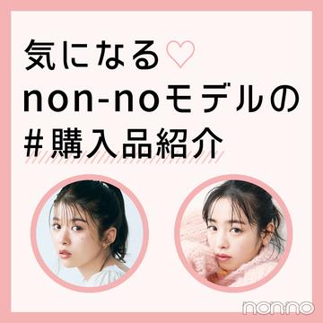 馬場ふみか&横田真悠の #購入品紹介★ 最近買った洋服は?