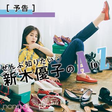 新木優子のことぜんぶ教えます♡ ノンノだからできた徹底取材AtoZは、9月号掲載!