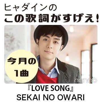 SEKAI NO OWARI『LOVE SONG』を読み解く!【ヒャダインのこの歌詞がすげえ! 】