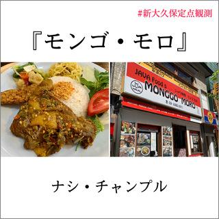 新大久保定点観測_vol.3 【インドネシアの国民飯ナシチャンプルを食べる】