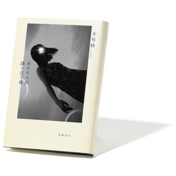 気鋭の台湾人作家が描く、7人7色の愛の物語【斎藤美奈子のオトナの文藝部】