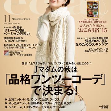 """エクラ11月号発売!「Jマダムの秋は""""品格ワンツーコーデ""""で決まる」"""