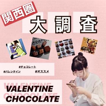 【これぞ本気のバレンタイン】女の子必見!チョコレートの宝庫大調査!