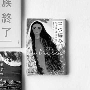 「第2回文芸エクラ大賞」注目賞 本読みのプロが推薦!今読むべき作品 五選