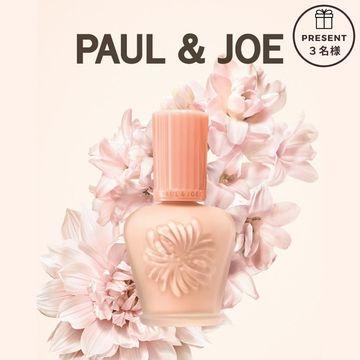 【ポール & ジョー】20秒に1本売れている! プライマーシリーズ新作を3名様にプレゼント【ツイッターフォロー&リツイートキャンペーン】
