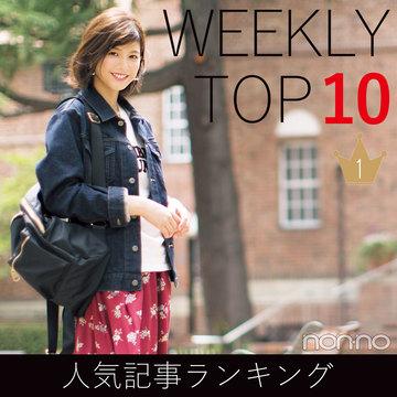 先週の人気記事ランキング|WEEKLY TOP 10【10月7日~10月13日】