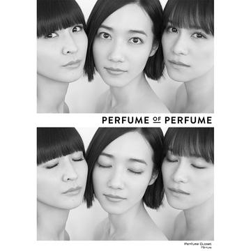 パフュームの3人も愛用! ファッションプロジェクトPerfume Closetから、フレグランス新製品が登場