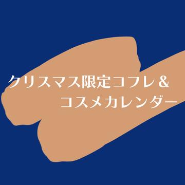 クリスマス限定コフレ&コスメカレンダー 2020