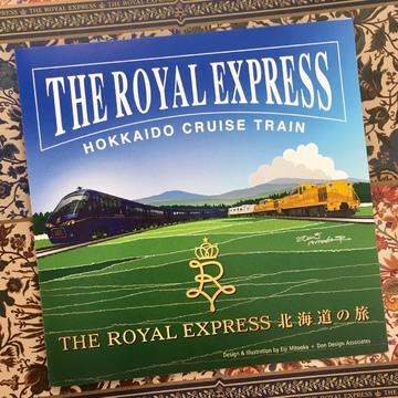 この夏、北海道で豪華クルーズ列車が運行!