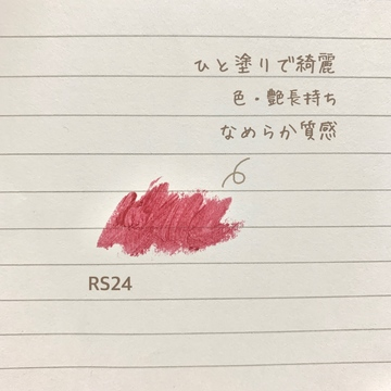【No.6】艶あり!大人っぽい口元に♡_1_2